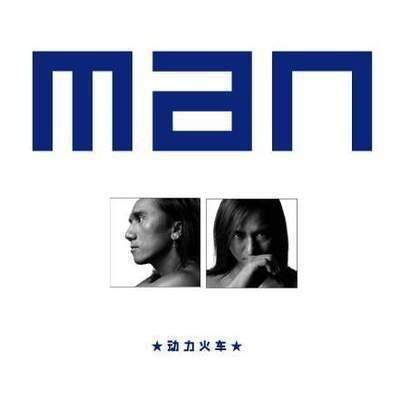 MAN 專輯封面