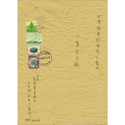 海角七號電影原聲帶 專輯封面