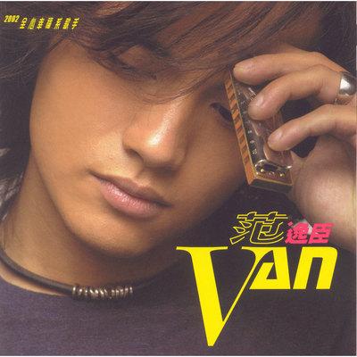 范逸臣第一張個人專輯 專輯封面