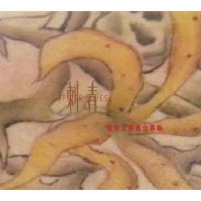 小茉莉 (電影【刺青】主題曲) 專輯封面