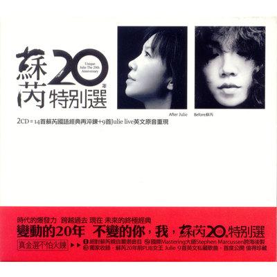 蘇芮20年特別選 專輯封面