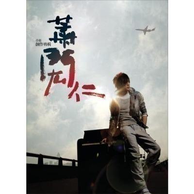 蕭閎仁首張同名創作專輯 專輯封面