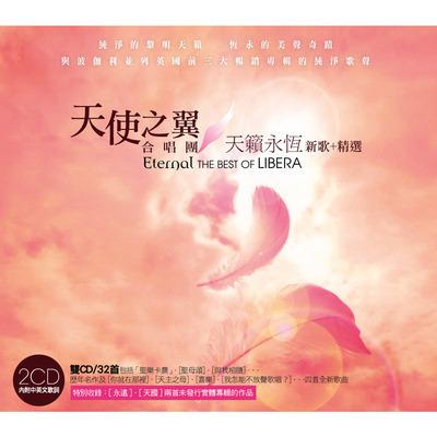 Eternal 天籟永恆 專輯封面