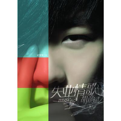 失業情歌 專輯封面