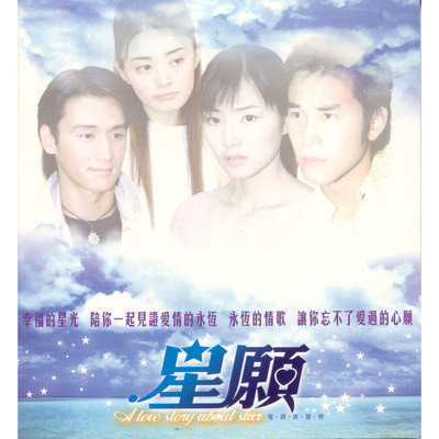 星願電視原聲帶 專輯封面