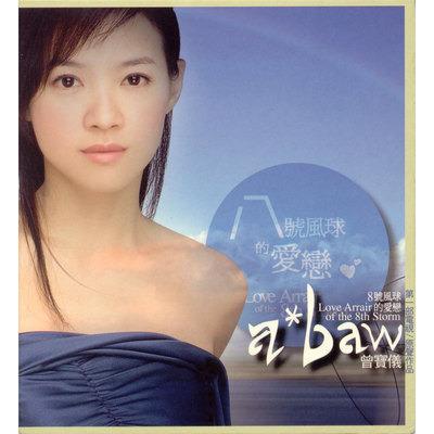 8號風球的愛戀電視原聲帶 專輯封面