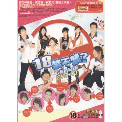 18禁不禁電視原聲帶 專輯封面