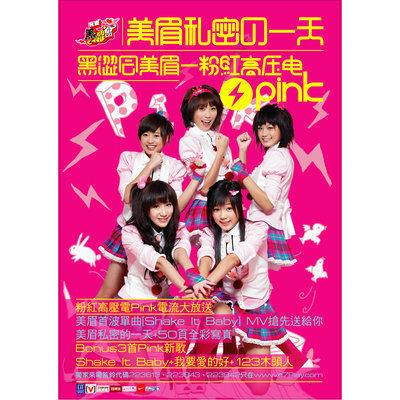 美眉私密的一天-粉紅高壓電 專輯封面