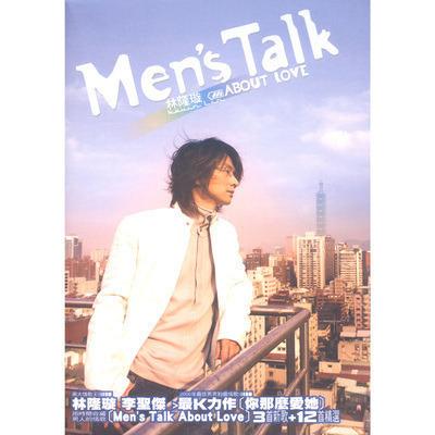 Men's Talk About Love 新歌+1992~2005精選 專輯封面
