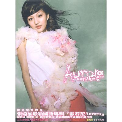 歐若拉 專輯封面