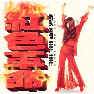 紅色革命 專輯封面