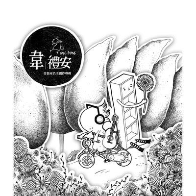 韋禮安首張同名全創作專輯 專輯封面