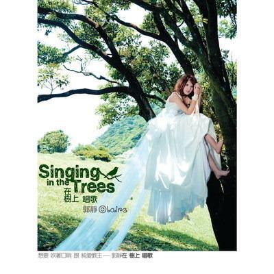 在樹上唱歌 專輯封面