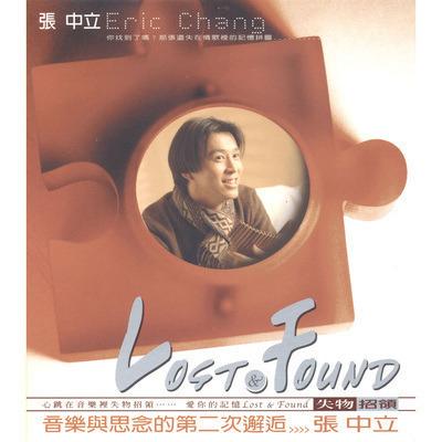 張中立精選集 專輯封面