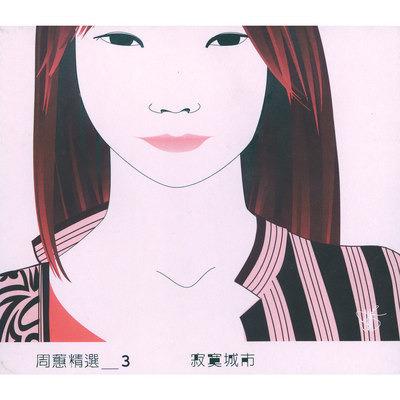 精選三、寂寞城市 專輯封面