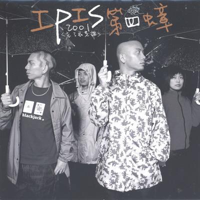 2001第四蟑 專輯封面