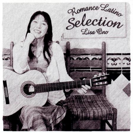 Romance Latino Selection 浪漫嘉年華 自選集 專輯封面