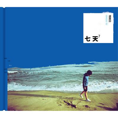 七天 專輯封面