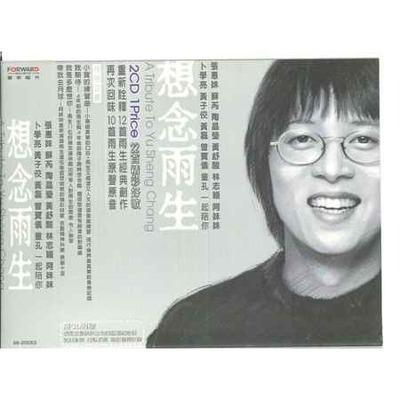 想念雨生,聽雨生的歌Ⅱ 專輯封面