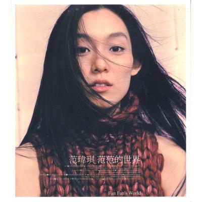 范范的世界 專輯封面