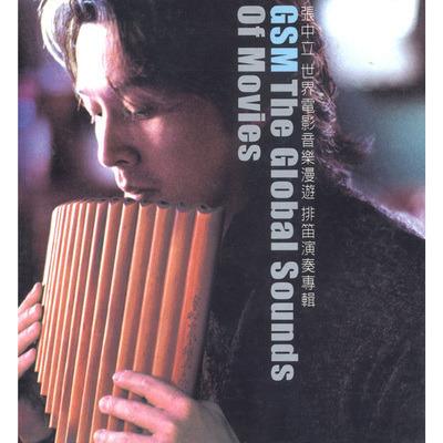 世界電影音樂漫遊 專輯封面