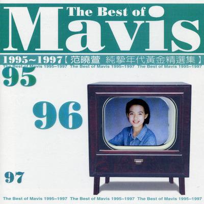 1995~1997范曉萱純摯年代 專輯封面