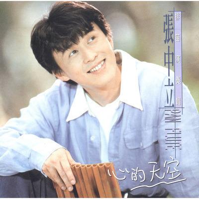 心的天空 專輯封面