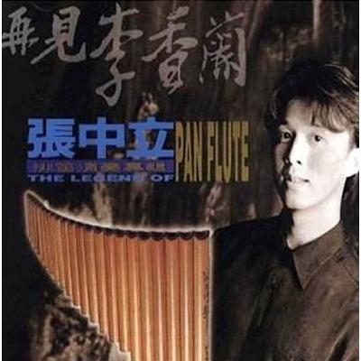 再見李香蘭 專輯封面