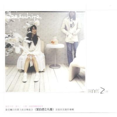 深白色2人組 專輯封面
