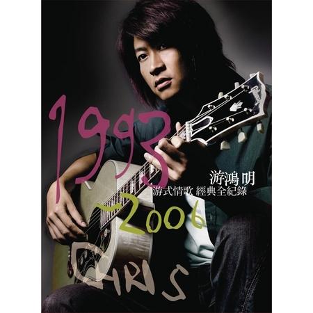 游式情歌1993-2006游鴻明經典全紀錄 專輯封面
