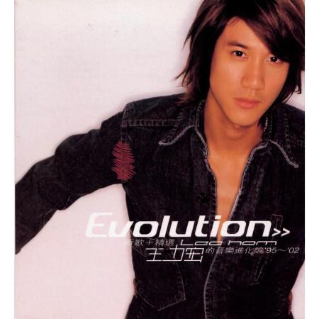 Evolution王力宏的音樂進化論'95~'02新歌+精選 專輯封面