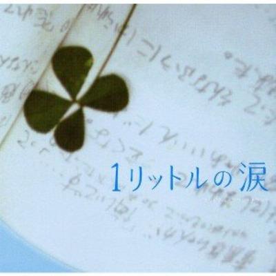 一公升的眼淚日劇原聲帶 專輯封面