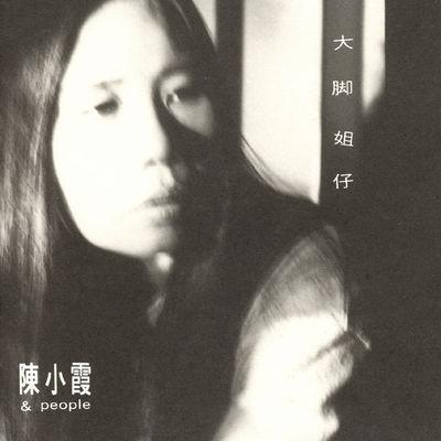 大腳姐仔 專輯封面
