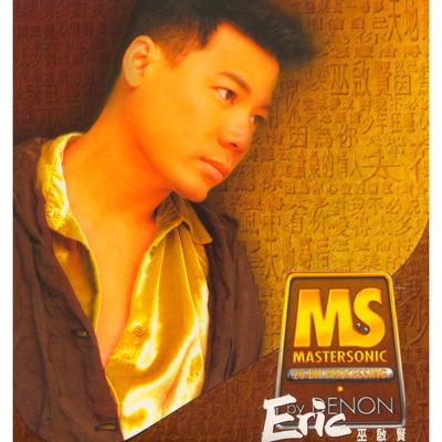 Denon Mastersonic - Eric Moo 專輯封面