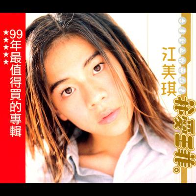 我愛王菲 專輯封面