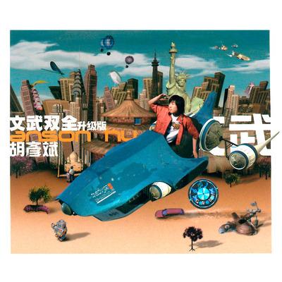 文武雙全升級版 專輯封面