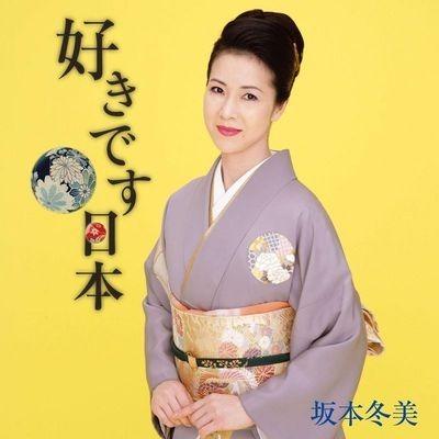 我愛日本 專輯封面