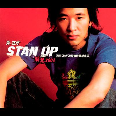 Stan Up 專輯封面
