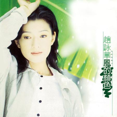 風的顏色 專輯封面