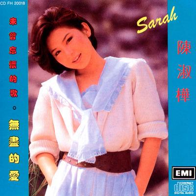 無盡的愛 專輯封面