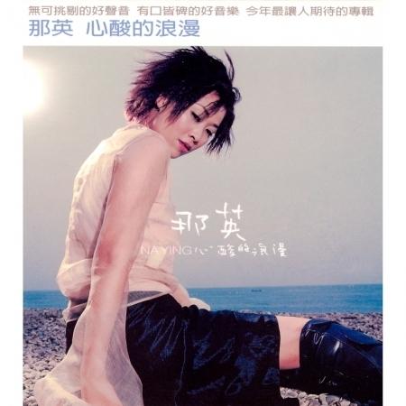 心酸的浪漫 專輯封面