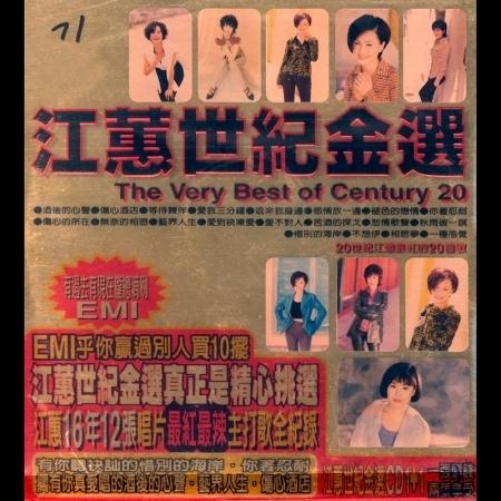 江蕙世紀金選 專輯封面