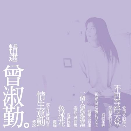 曾淑勤精選集 專輯封面
