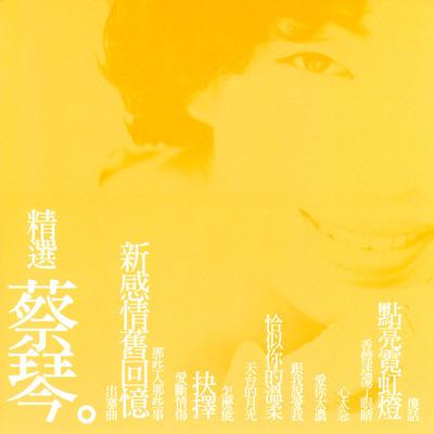 蔡琴 16首精選 專輯封面