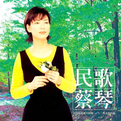 民歌蔡琴 專輯封面