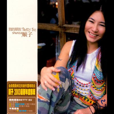 我的朋友 Betty Su 專輯封面