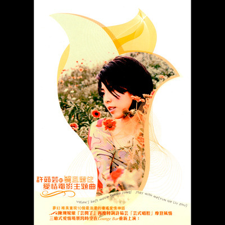 愛情電影主題曲 專輯封面