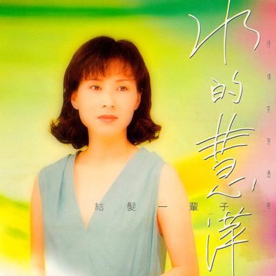 水的慧萍 專輯封面