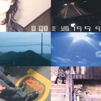 走過1999 專輯封面