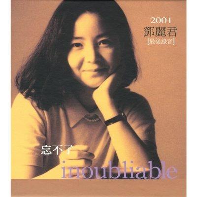 忘不了 - 鄧麗君紀念專輯 專輯封面